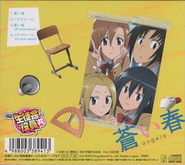 Tags: Anime, Furuta Makoto, GoHands, Seitokai Yakuindomo, Shichijou Aria, Hagimura Suzu, Tsuda Takatoshi, Amakusa Shino, Scan, CD (Source), Official Art, Student Council Staff Members