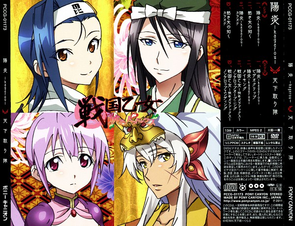 Tags: Anime, Sengoku Otome, Imagawa Yoshimoto (Sengoku Otome), Takeda Shingen (Sengoku Otome), Tokugawa Ieyasu (Sengoku Otome), Uesugi Kenshin (Sengoku Otome), Scan, CD (Source), Official Art