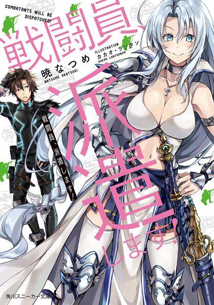 Sentouin Hakenshimasu! (Combatants Will Be Dispatched!)