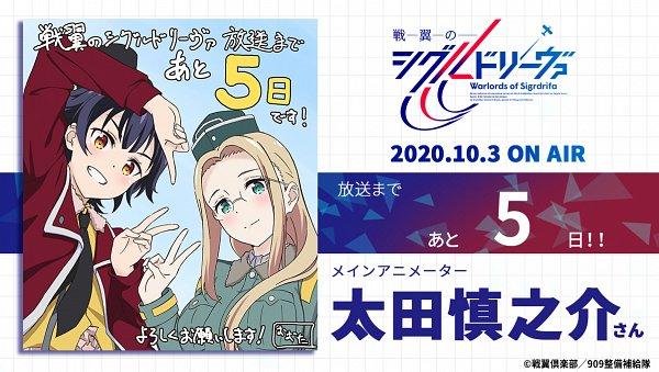 Tags: Anime, Ota Shinnosuke, A-1 Pictures, Senyoku no Sigrdrifa, Leyli Haltija, Lizbet Crown, Countdown Illustration, Twitter, Official Art, Shikishi, Warlords Of Sigrdrifa
