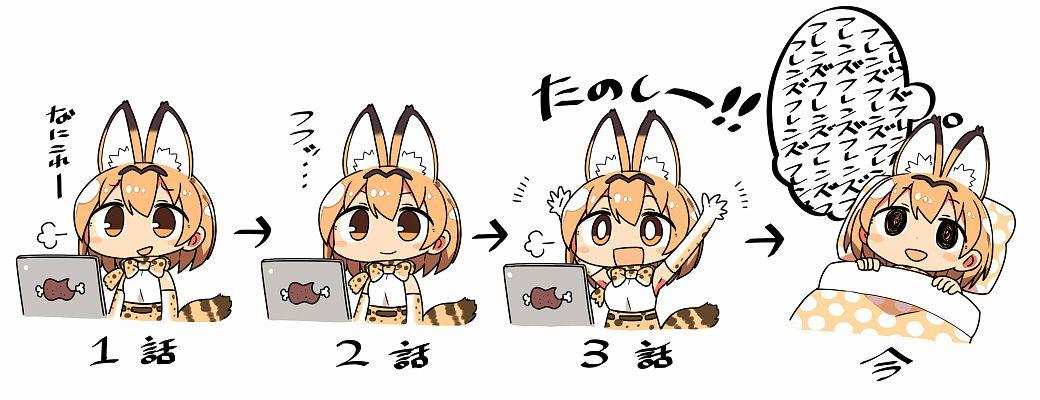 Tags: Anime, Kanikama, Kemono Friends, Serval (Kemono Friends), PNG Conversion