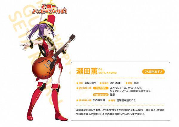 Seta Kaoru - BanG Dream! Girls Band Party!