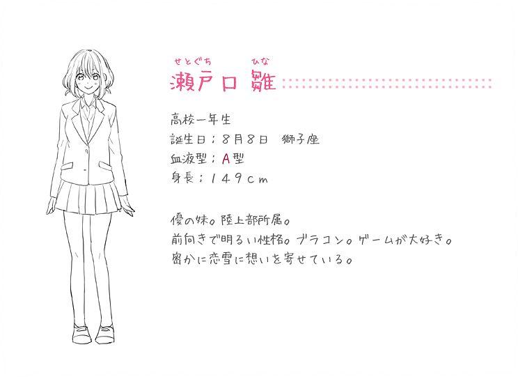 Setoguchi Hina - Kokuhaku Jikkou Iinkai ~Renai Series~