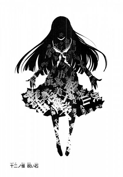 Tags: Anime, Maybe, Tasogare Otome x Amnesia, Shadow Yuuko, Chapter Cover, Mobile Wallpaper, Manga Page