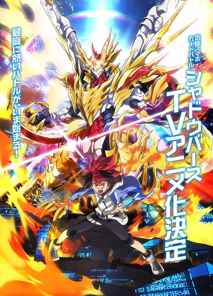 Shadowverse (Anime)