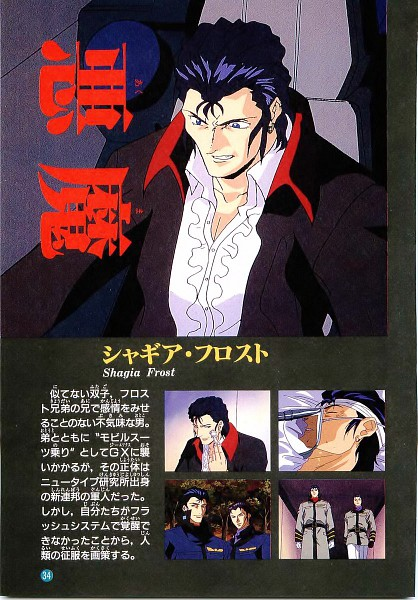 Tags: Anime, Sunrise (Studio), Kidou Shinseiki Gundam X, Shagia Frost, Olba Frost, Screenshot, Scan