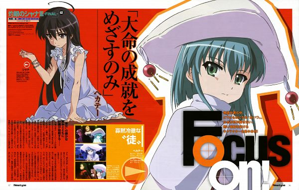 Tags: Anime, Komatsubara Kiyoshi, Shakugan no Shana, Newtype 2011-12, Shana, Hecate, Official Art, Burning-eyed Shana