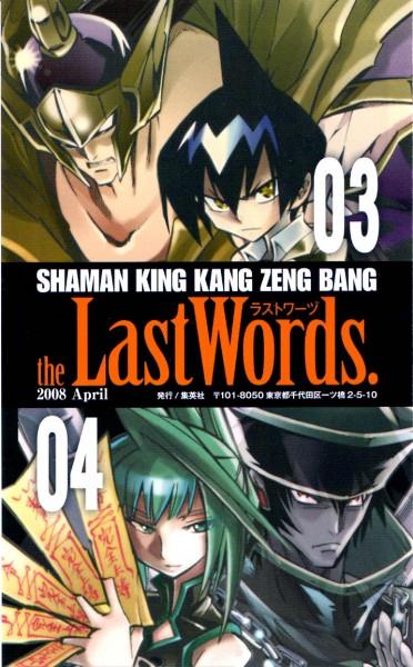 Tags: Anime, Hiroyuki Takei, Shaman King, Bason, Tao Jun, Lee Pyron, Tao Ren, Official Art