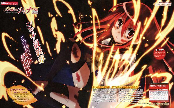 Tags: Anime, Motomura Kouichi, Shakugan no Shana, Dengeki G's 2011-11, Shana, Official Art, Wallpaper