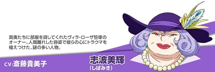 Shiba Miki - Hataraku Maou-sama!