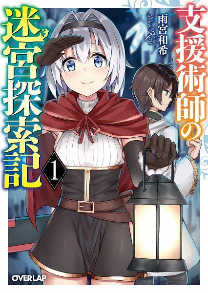 Tags: Anime, Kou (Pixiv Id 14945620), Shien Jutsushi no Meikyuu Tansakuki, Sara (Shien Jutsushi no Meikyuu Tansakuki), Lloyd (Shien Jutsushi no Meikyuu Tansakuki), Manga Cover, Scan, Official Art
