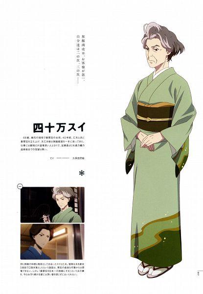 Tags: Anime, P.A. Works, Hanasaku Iroha, Hanasaku Iroha - Official Visual Book, Shijima Sui, Character Profile, Official Art, Scan
