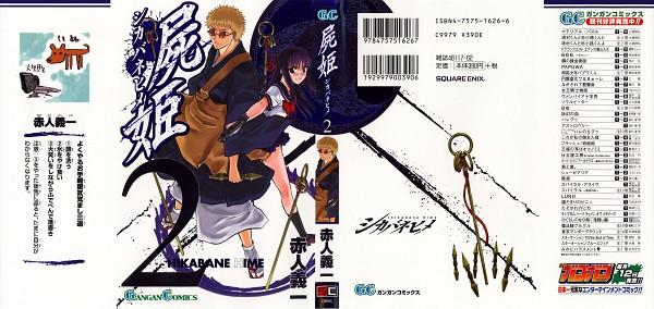 Tags: Anime, Akahito Yoshiichi, Shikabane Hime, Hoshimura Makina, Tagami Keisei, Monk, Shakujou, Manga Cover, Scan, Official Art