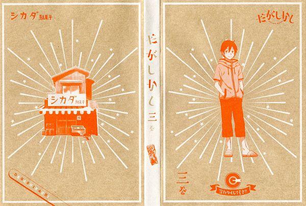 Tags: Anime, Kamimoto Kanetoshi, Feel (Studio), Dagashi Kashi, Shikada Kokonotsu, Official Art, Scan