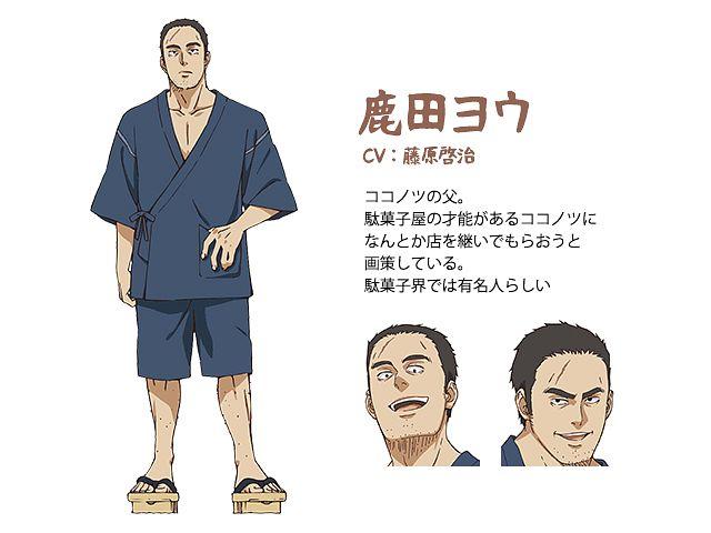 Shikada You - Dagashi Kashi