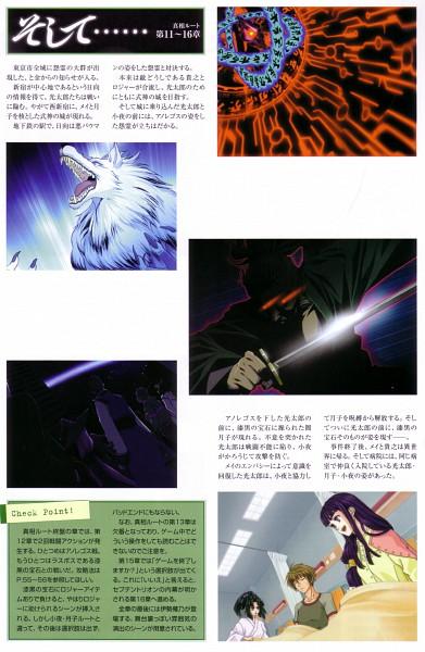 Tags: Anime, Shikigami no Shiro, Johjima Tsukiko, Yuuki Sayo, Kohtarou Kuga, Mobile Light Force 2