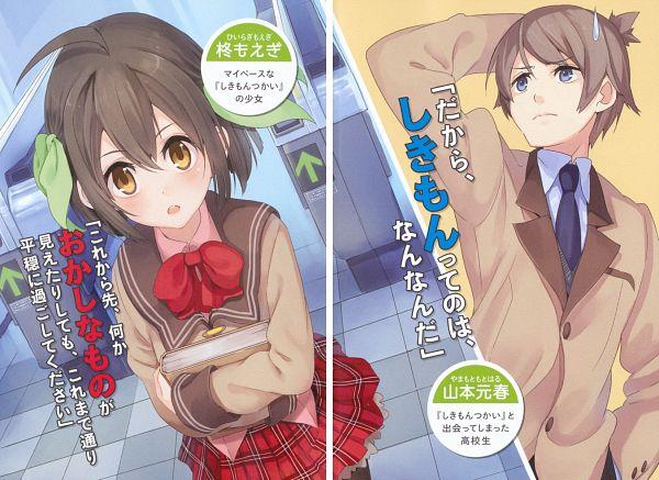 Tags: Anime, Paseri, Shikimontsukai ha Himitsu no Hiiragi-san, Yamamoto Motoharu, Hiiragi Moegi, Novel Illustration, Official Art, Scan