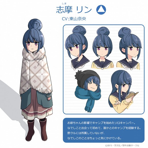 Tags: Anime, Sasaki Mutsumi (Bee Train), C-Station, Yuru Camp, Shima Rin, Cover Image, Official Art, Character Sheet