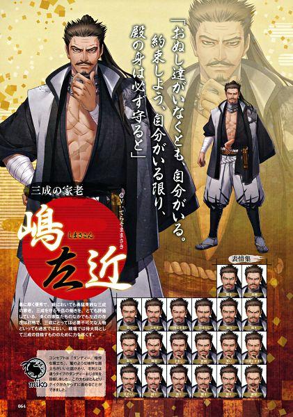 Shima Sakon (Toki no Kizuna) - Toki no Kizuna