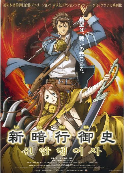 Tags: Anime, Shin Angyo Onshi, Sando/Chun Hyang, Munsu