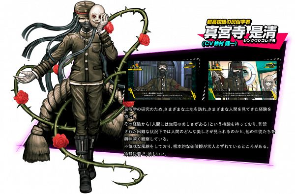 Shinguuji Korekiyo - New Danganronpa V3