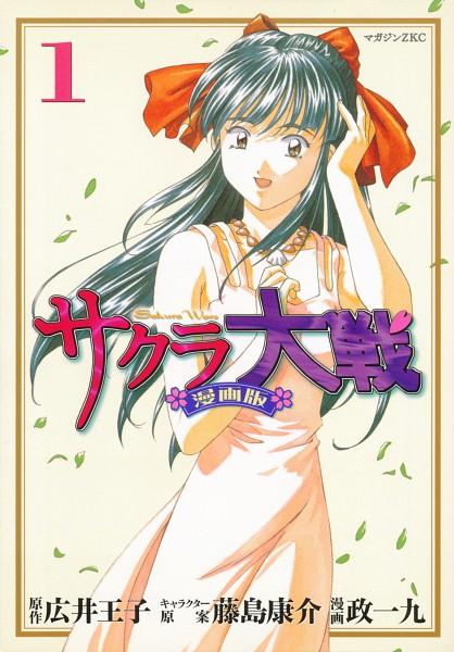 Tags: Anime, Fujishima Kousuke, SEGA, Sakura Taisen, Shinguuji Sakura, Scan, Official Art, Manga Cover