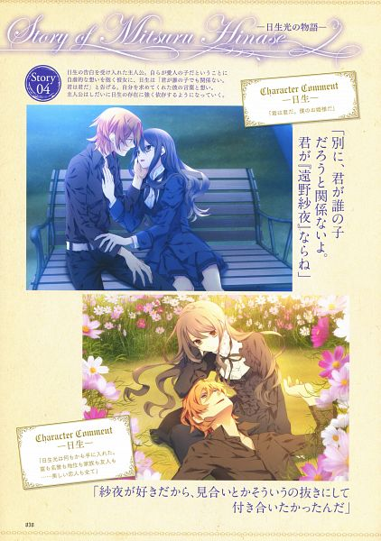 Tags: Anime, Sumihey, TAKUYO, Shinigami to Shoujo Official Picture Book, Shinigami to Shoujo, Toono Sayo, Hinase Mitsuru, Official Art, Scan, The Death Reaper And The Girl