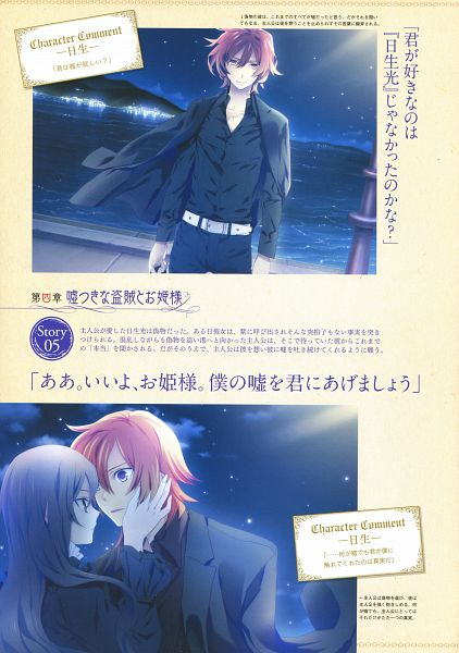 Tags: Anime, Sumihey, TAKUYO, Shinigami to Shoujo Official Picture Book, Shinigami to Shoujo, Toono Sayo, Hinase Mitsuru, Scan, Official Art, The Death Reaper And The Girl