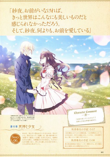 Tags: Anime, Sumihey, TAKUYO, Shinigami to Shoujo Official Picture Book, Shinigami to Shoujo, Toono Sayo, Ao (Shinigami to Shoujo), Official Art, Scan, The Death Reaper And The Girl