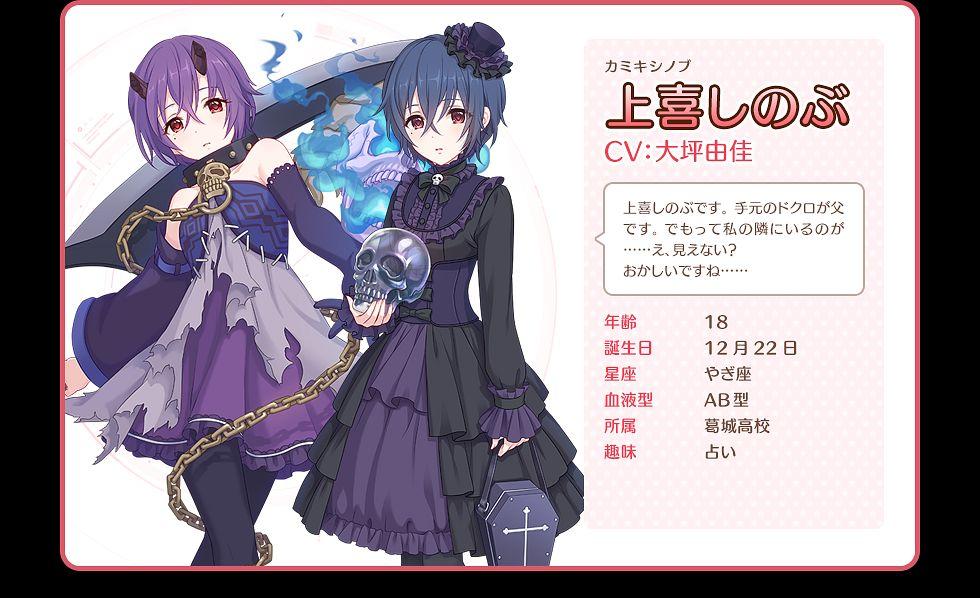 Shinobu (Princess Connect) - Kamiki Shinobu