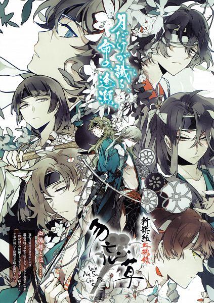 Tags: Anime, Suou, Rejet, Shinsengumi Mokuhiroku Wasurenagusa, Saitou Hajime (Shinsengumi Mokuhiroku Wasurenagusa), Kondou Isami (Shinsengumi Mokuhiroku Wasurenagusa), Toudou Heisuke (Shinsengumi Mokuhiroku Wasurenagusa), Okita Souji (Shinsengumi Mokuhiroku Wasurenagusa), Nagakura Shinpachi (Shinsengumi Mokuhiroku Wasurenagusa), Hijikata Toshizou (Shinsengumi Mukohiroku Wasuregusa), Harada Sanosuke (Shinsengumi Mokuhiroku Wasurenagusa), Yamazaki Susumu (Shinsengumi Mokuhiroku Wasuregusa), Scan