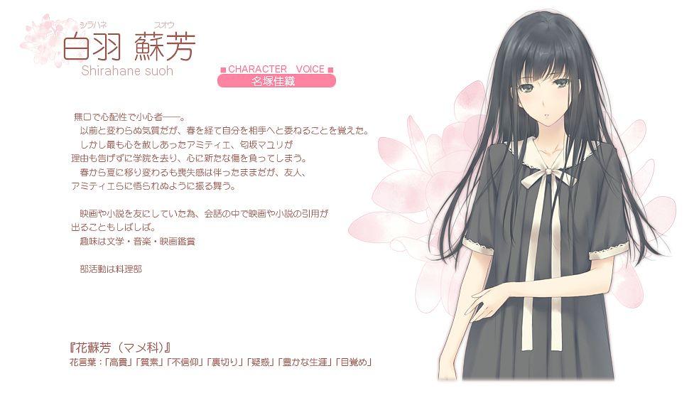 Shirahane Suoh - FLOWERS (Innocent Grey)
