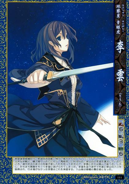 Tags: Anime, Shiranagi Masa, Otome Emaki Suikoden, Pixiv
