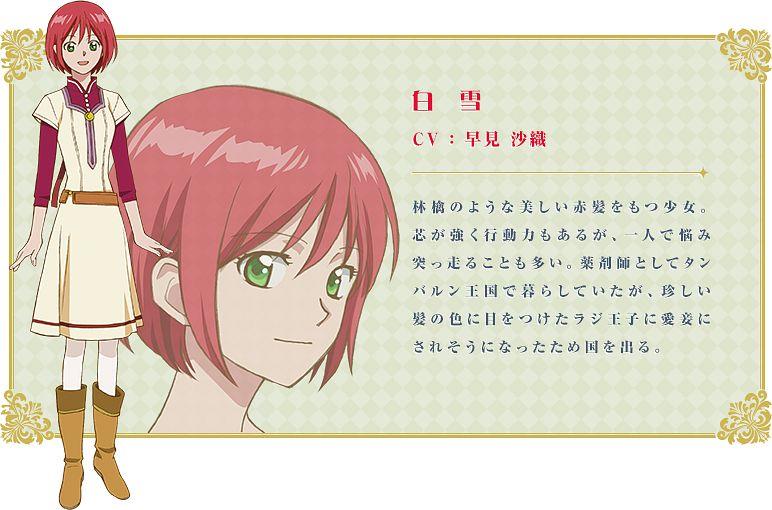 Shirayuki (Akagami no Shirayukihime) - Akagami no Shirayukihime