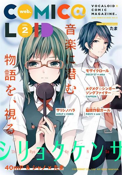 Tags: Anime, Tama Songe, Shiryoku Kensa (Manga), VOCALOID, Suzuki Shouhei, GUMI, Shiryoku Kensa, Scan, COMIC@LOID, Official Art, Mobile Wallpaper, Magazine (Source), Eye Examination