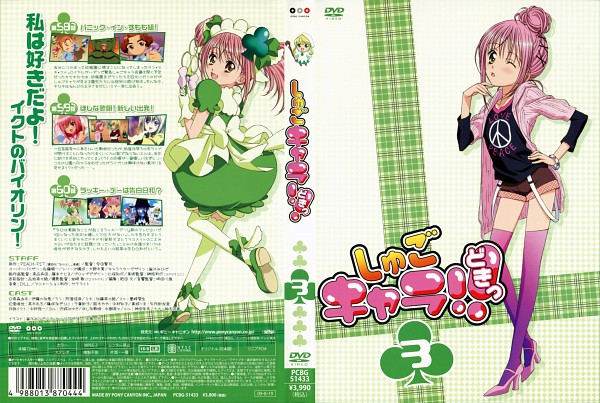 Tags: Anime, PEACH-PIT, Shugo Chara!, Amulet Clover, Hinamori Amu, Su (Shugo Chara!), Official Art, Scan, DVD (Source)