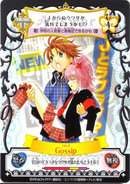 Tags: Anime, Shugo Chara!, Hinamori Amu, Souma Kukai, Amulet Flow Card, Official Art, Scan