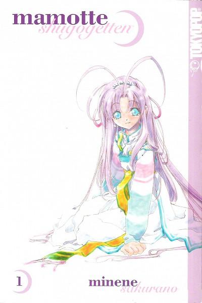 Tags: Anime, Guardian Angel Getten, Shugogetten Shaorin, Official Art, Manga Cover, Scan