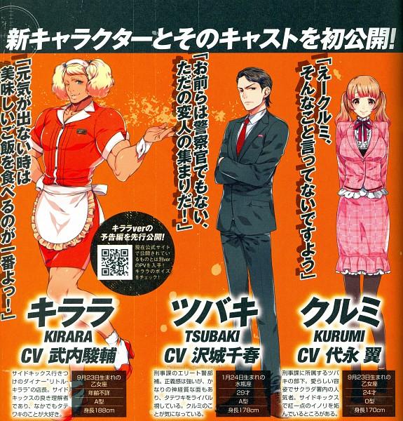 Tags: Anime, Sumeragi Kohaku, eXtend (Studio), Toybox Inc., Side Kicks!, Kurumi (Side Kicks!), Tsubaki (Side Kicks!), Kirara (Side Kicks!), Official Character Information, Self Scanned, Scan, Official Art, B's LOG