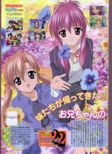 Tags: Anime, Sister Princess, Sakuya (Sister Princess), Chikage (Sister Princess), Character Request