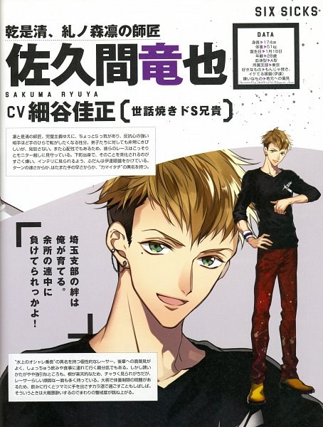 Tags: Anime, Six Sicks, Sakuma Ryuya, Yellow Footwear, Self Scanned, Character Profile, Official Character Information, Scan, Official Art, Mobile Wallpaper, B's LOG, Magazine Page, Magazine (Source)