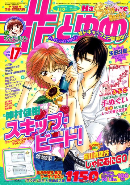 Tags: Anime, Skip Beat!, Mogami Kyoko, Tsuruga Ren, Official Art, Hana to Yume (Source), Scan, Magazine (Source), Magazine Cover