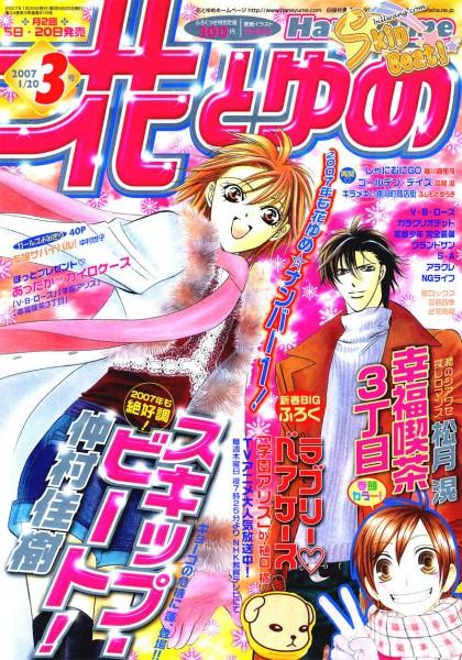 Tags: Anime, Skip Beat!, Tsuruga Ren, Mogami Kyoko, Magazine Cover, Official Art, Hana to Yume (Source), Scan, Magazine (Source)