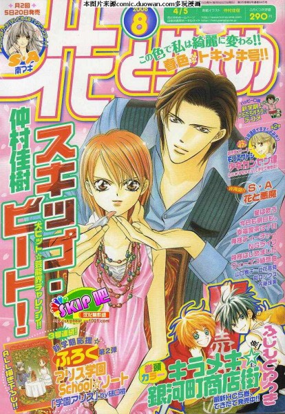 Tags: Anime, Skip Beat!, Tsuruga Ren, Mogami Kyoko, Magazine (Source), Magazine Cover, Official Art, Hana to Yume (Source), Scan