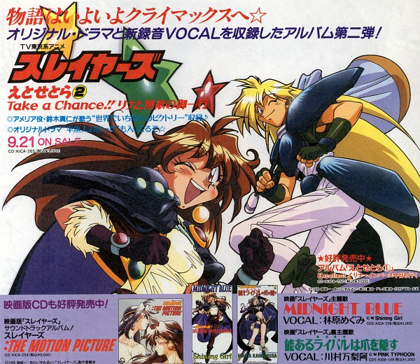Tags: Anime, Slayers, Lina Inverse, Official Art