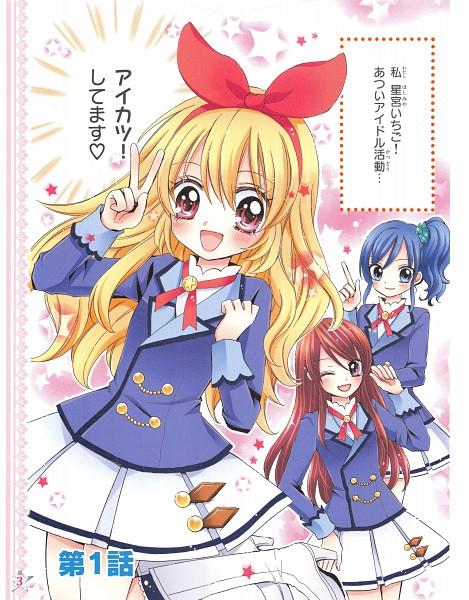 Tags: Anime, Ooka Saori, Aikatsu!, Hoshimiya Ichigo, Shibuki Ran, Kiriya Aoi, Manga Page, Scan, Manga Color, Official Art, Soleil (Aikatsu!)