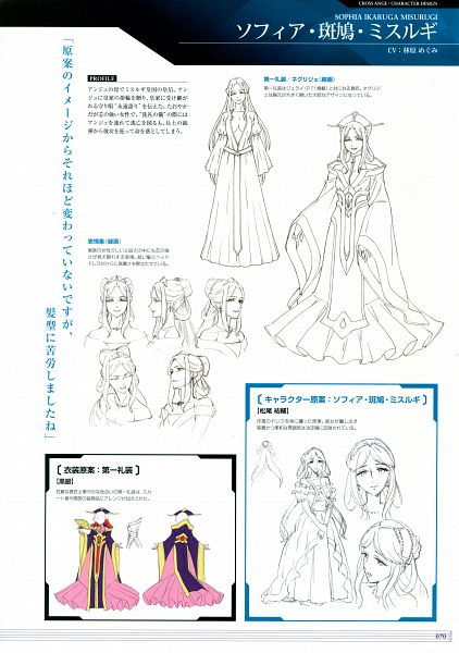 Tags: Anime, Ono Sayaka, Sunrise (Studio), Cross Ange: Tenshi to Ryuu no Rondo, Cross Ange Design Works, Sophia Ikaruga Misurugi, Scan, Official Art