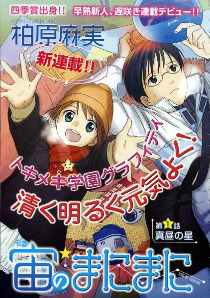 Tags: Anime, Kashiwabara Mami, Sora no Manimani, Ooyagi Saku, Akeno Mihoshi, Manga Cover, Scan, Official Art, At The Mercy Of The Sky