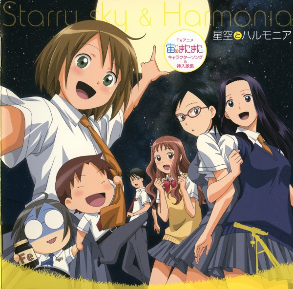 Tags: Anime, Sora no Manimani, Yarai Sayo, Makita Hime, Akeno Mihoshi, Character Request, At The Mercy Of The Sky