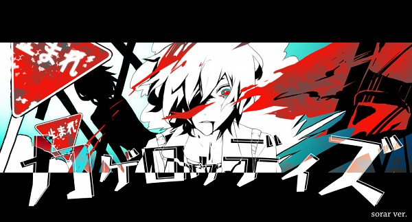 Tags: Anime, Carry105, Kagerou Project, Soraru, Nico Nico Singer, Facebook Cover, Pixiv, Fanart